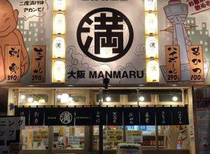満マル堺市駅前店
